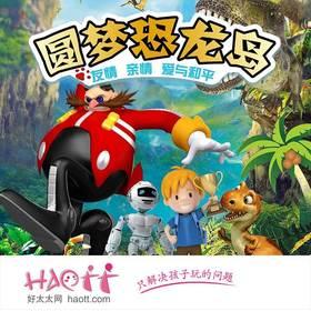 3月9日(周六)大型探险儿童舞台剧《圆梦恐龙岛》 华侨城剧院