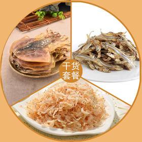 「儋州」一片海年货套餐-墨鱼虾米
