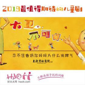 限时8折!国际大奖绘本儿童剧《大卫,不可以!》天桥剧场首演!