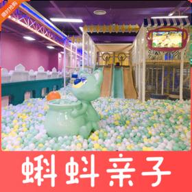 9.9元!!玩遍丽发新城大萌象乐园一大一小亲子畅玩票,节假日全天畅玩。
