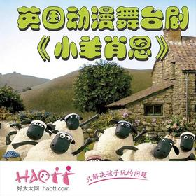 英国动漫舞台剧《小羊肖恩之保卫爱心树》3月23日  华侨城大剧院