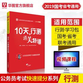【学习包】2019华图版—公务员录用考试快速提分系列10天,行测通关特训