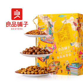 【良品铺子年货礼盒】食食有爱年货礼盒1439g 坚果炒货年味宴