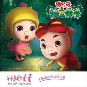 官方正版授权亲子动漫舞台剧《猪猪侠之仙豆传奇》3月30日 华侨城大剧院 49元起