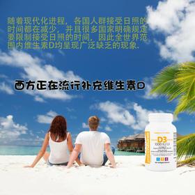 PN Vitamin D3 维他命D3  180粒