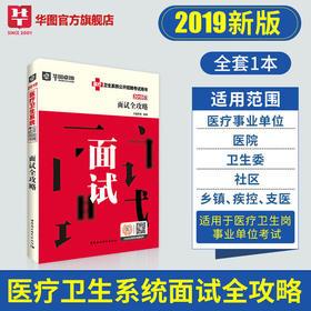【学习包】2019版—医疗卫生系统公开招聘考试用书—面试全攻略