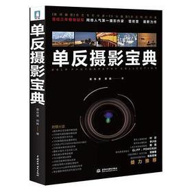 【正版包邮】单反摄影宝典 单反相机摄影教程 摄影新手必备