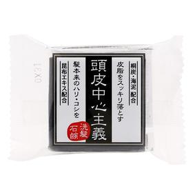 【预售4月10号发货】日本KIKUBOSHI菊星头皮中心主义固体洗发液 无硅油  去屑止痒防脱控油【两块立减21】
