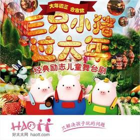 【大年初三 】经典童话儿童励志舞台剧《三只小猪》全家欢,过大年!