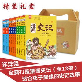 漫画史记(全套12册)附赠100集历史故事