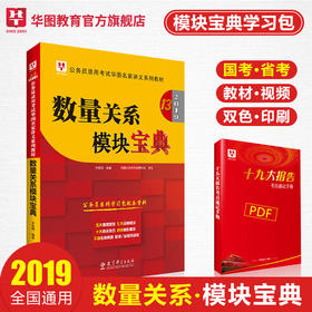 【学习包】2019(第13版)公务员录用考试华图名家讲义系列教材-数量关系模块宝典