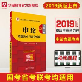 【学习包】2019(第13版)公务员录用考试华图名家讲义系列教材-申论命题热点与高分攻略