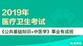 2019年医疗卫生考试《公基+中医学》事业有成班