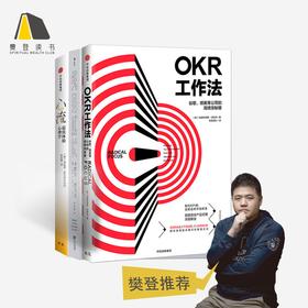 【预售】2018年度累计收藏量最高书籍 终身成长 OKR工作法 心流 共3本【预计1月23发货】