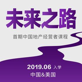 未来之路—首期中国地产经营者课程