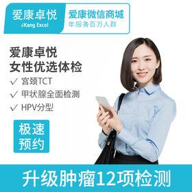 【爱康卓悦】女性优选体检套餐-有效期自购买之日起一年