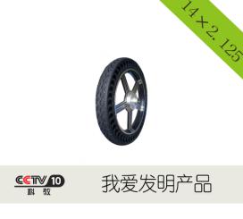"""我爱发明""""车轮滚滚"""" 免充气电动车轮胎"""