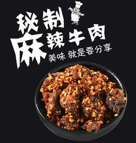 【四川特产】麻辣牛肉(带甜)100g 麻辣牛肉干 好吃的四川香辣味零食成都特产肉类美食小吃
