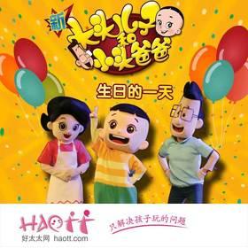 2月23日(周六)央视动画独家授权《新大头儿子和小头爸爸生日的一天》 华侨城剧院