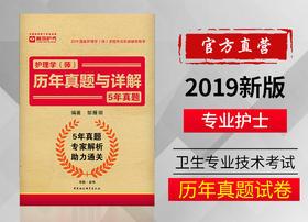 2019年初级护师考试-历年真题(18元包邮)