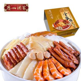 广州酒家 全家福大盆菜家宴菜式半成品菜套餐送礼礼盒