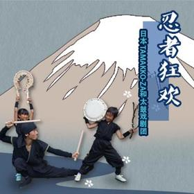 【杭州大剧院】2019年06月08日《忍者狂欢》日本太鼓亲子音乐会