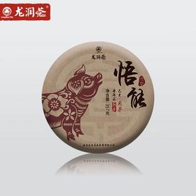 【龙润茶】2019猪年生肖纪念熟茶悟能普洱熟茶357g