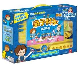 玩科学!超全实验装备礼盒  4大科学版块 31个简单有趣的科学小实验 帮助孩子了解科学大奥秘