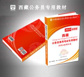 【西藏公务员】2019年西藏公务员考前必做模拟卷  申论+行测(合订本)限量预售