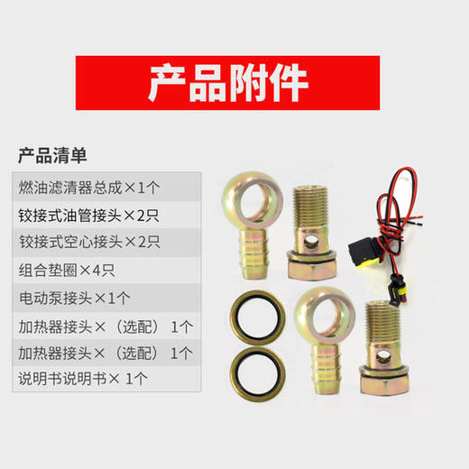 亿利 大炮燃油滤清器总成 电加热电动泵 商品图1
