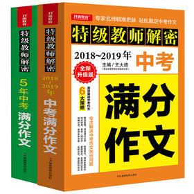 2018-2019五年中考满分作文中考作文大全备考策略