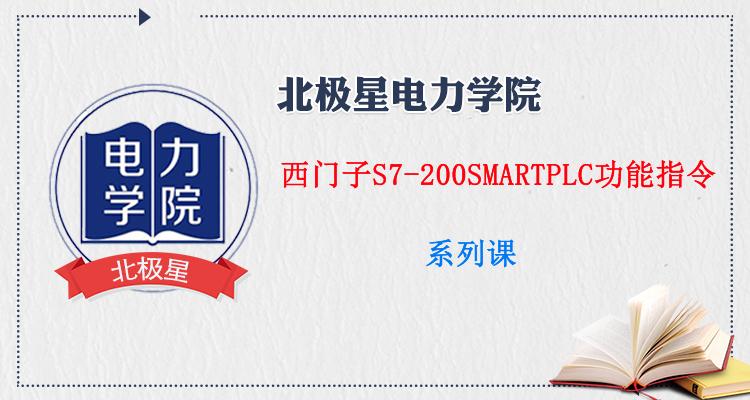 西门子S7-200SMARTPLC功能指令