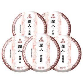 龙润普洱茶润人系列小饼熟茶套装尝遍老曼峨忙肺黄家寨景迈500g
