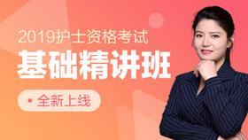 2019护士资格考试基础精讲班(持续更新中)