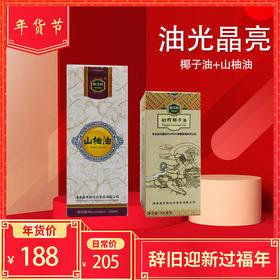 「保亭」年货套餐油光晶亮(椰子油、山柚油)