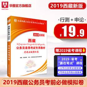 2019华图版西藏公务员录用考试专用教材--考前必做模拟卷