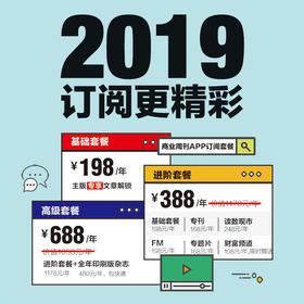 商业周刊中文版   电子版官方订阅