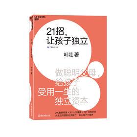 【湛庐文化】21招,让孩子独立:做聪明父母,给孩子受用一生的独立资本