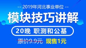 2019年河北事业单位20晚模块技巧讲解