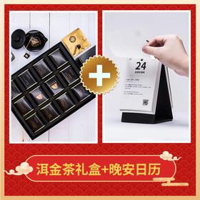 樊登定制礼盒洱金茶+晚安日历  组合套装