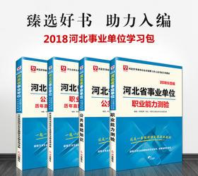 华图2018版河北事业单位考试专用教材+历年真题