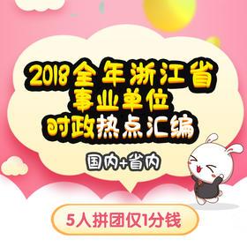 【永嘉 | 秒时政】2018全年浙江省时政考点荟萃及要闻汇编-独家