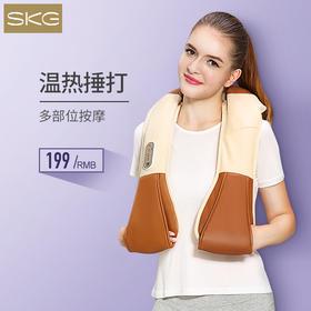 SKG4095按摩披肩 | 温热捶打,多部位按摩