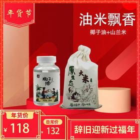 「保亭」年货套餐油米飘香(香米、椰子油)