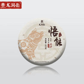 【龙润茶】2019猪年生肖纪念茶悟能普洱生茶357g