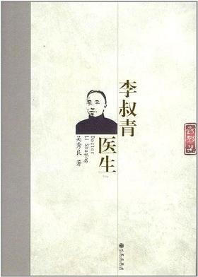 李叔青医生