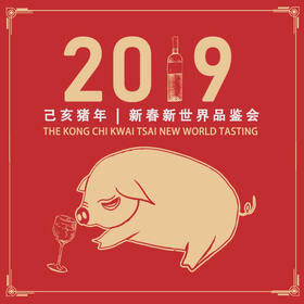 【门票】新年新世界品鉴会 II【Ticket】CNY New World Tasting II