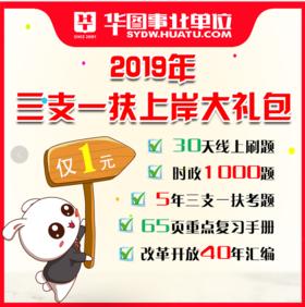 1元拼2019年河南三支一扶核心电子资料包