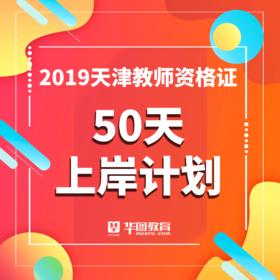 2019天津教师资格证50天上岸计划