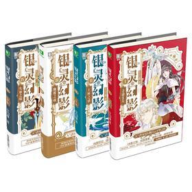 预定 意林 银灵幻影1-4套装 共四本 少年励志馆 安幻凝新作 热血青春成长 校园冒险